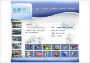 蓝色包装网页
