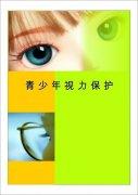 青少年视力保护