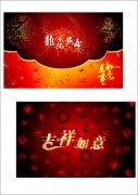 龍飛鳳舞賀卡設計