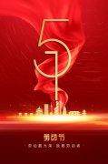 红色简约五一劳动宣传海报
