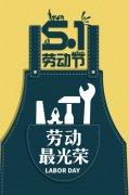 黄色简约五一劳动节海报设计