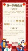 红色简约大气五一放假通知海报设计