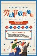 卡通劳动最光荣五一劳动节放假通知海报