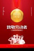 红色简约致敬劳动者五一劳动节宣传海报设计