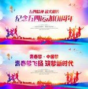 共青团五四青年节宣传展板