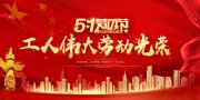 劳动最光荣51劳动节展板