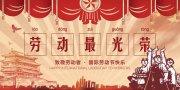 复古风五一劳动节宣传展板