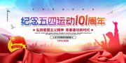 大氣水彩紀念五四運動101周年宣傳展板