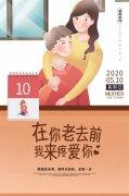 小清新插畫感恩母親節日海報