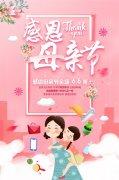 粉色簡約感恩母親節促銷宣傳海報