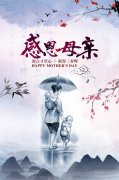 簡約母親節節日宣傳海報
