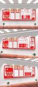 红色党务公开栏宣传栏党建文化墙