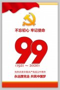 七一建党节建党99周年