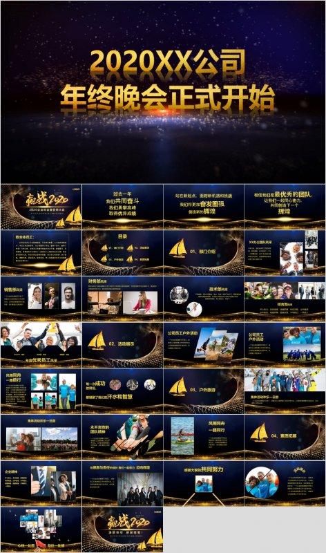 2020公司年终盛典暨表彰颁奖晚会PPT