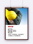 企业文化安全展板海报